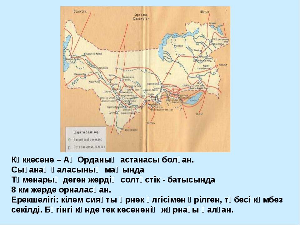 Көккесене – Ақ Орданың астанасы болған. Сығанақ қаласының маңында Төменарық д...