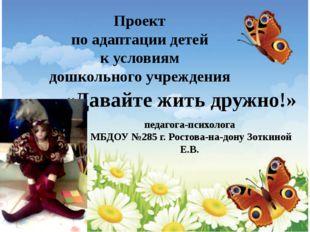 Проект по адаптации детей к условиям дошкольного учреждения «Давайте жить дру