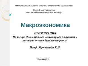 Министерство высшего и среднего специального образования Республики Узбекиста