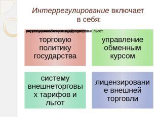 Интеррегулирование включает в себя: