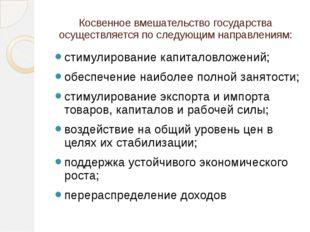 Косвенное вмешательство государства осуществляется по следующим направлениям: