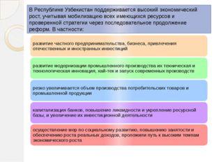 В Республике Узбекистан поддерживается высокий экономический рост, учитывая м