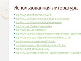 Использованная литература http://www.cbu.uz/uzc/node/45262 http://cbu.uz/ru/s