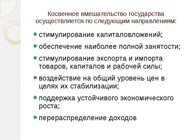 Косвенное вмешательство государства осуществляется по следующим направлениям:...