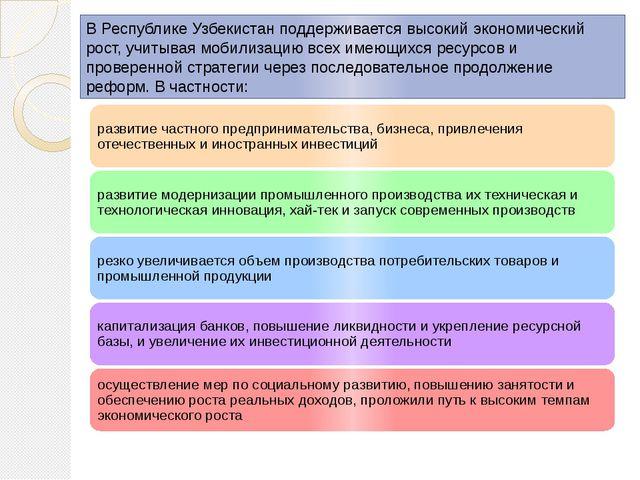 В Республике Узбекистан поддерживается высокий экономический рост, учитывая м...