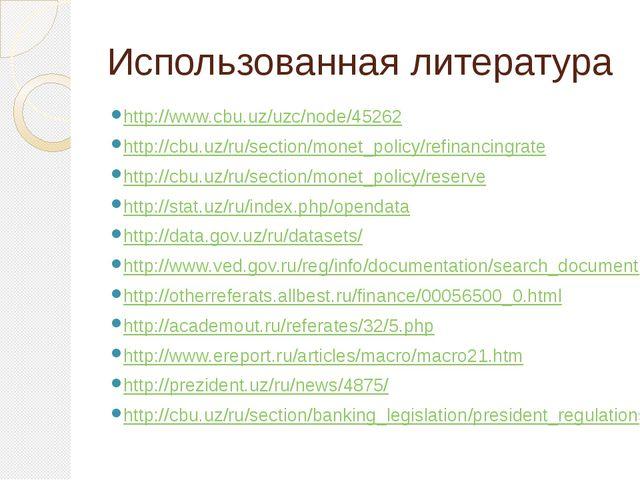Использованная литература http://www.cbu.uz/uzc/node/45262 http://cbu.uz/ru/s...
