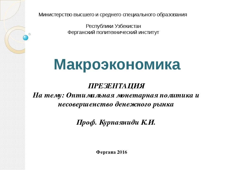 Министерство высшего и среднего специального образования Республики Узбекиста...