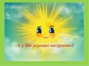 А у Вас хорошее настроение?