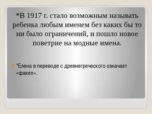 *В 1917 г. стало возможным называть ребенка любым именем без каких бы то ни