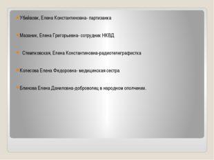 Убийвовк, Елена Константиновна- партизанка Мазаник, Елена Григорьевна- сотру