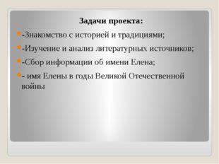 Задачи проекта: -Знакомство с историей и традициями; -Изучение и анализ лите