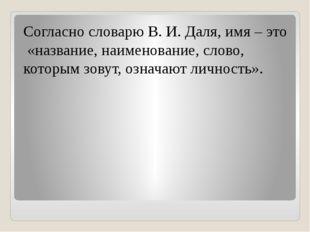 Согласно словарю В. И. Даля, имя – это «название, наименование, слово, кото