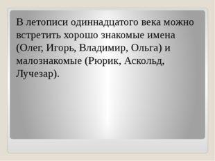 В летописи одиннадцатого века можно встретить хорошо знакомые имена (Олег, И
