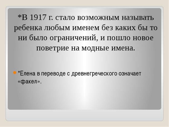 *В 1917 г. стало возможным называть ребенка любым именем без каких бы то ни...