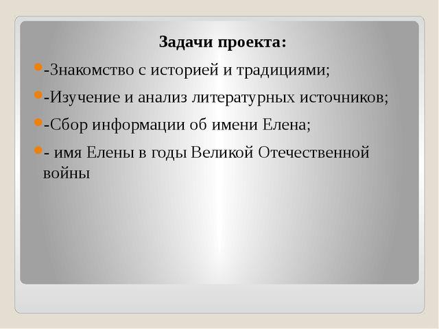 Задачи проекта: -Знакомство с историей и традициями; -Изучение и анализ лите...