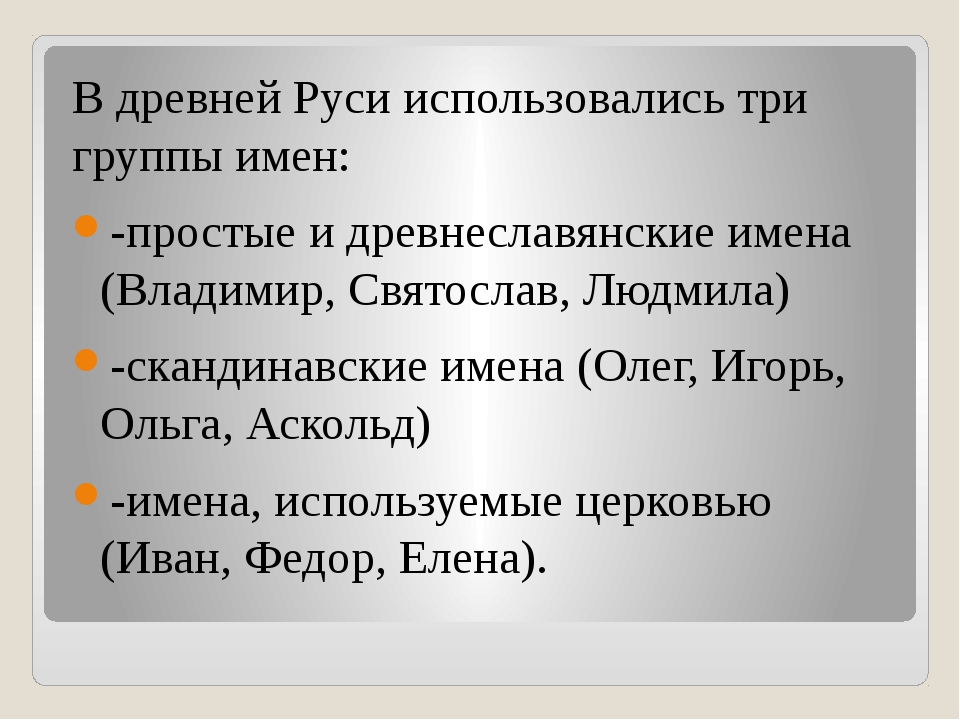 В древней Руси использовались три группы имен: -простые и древнеславянские и...