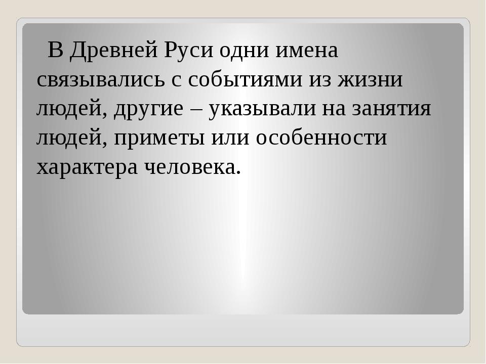 В Древней Руси одни имена связывались с событиями из жизни людей, другие – у...