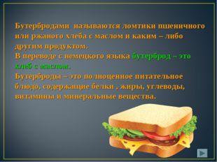 Бутербродами называются ломтики пшеничного или ржаного хлеба с маслом и каким