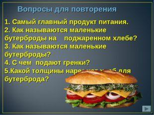 Вопросы для повторения 1. Самый главный продукт питания. 2. Как называются ма