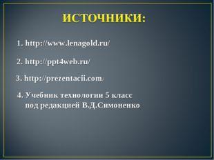 1. http://www.lenagold.ru/ 2. http://ppt4web.ru/ 3. http://prezentacii.com/ 4