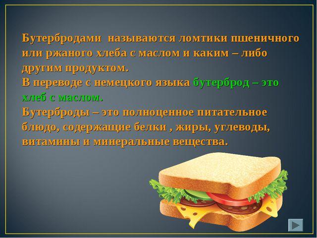 Бутербродами называются ломтики пшеничного или ржаного хлеба с маслом и каким...