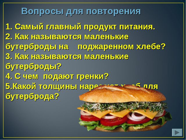 Вопросы для повторения 1. Самый главный продукт питания. 2. Как называются ма...
