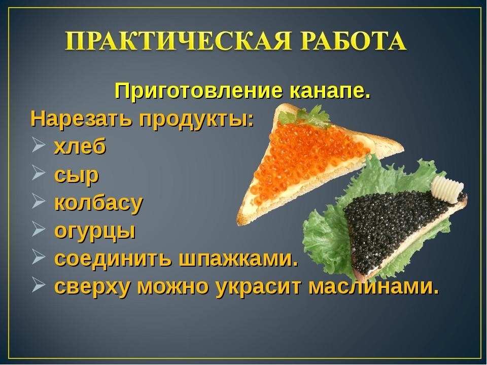 Приготовление канапе. Нарезать продукты: хлеб сыр колбасу огурцы соединить шп...