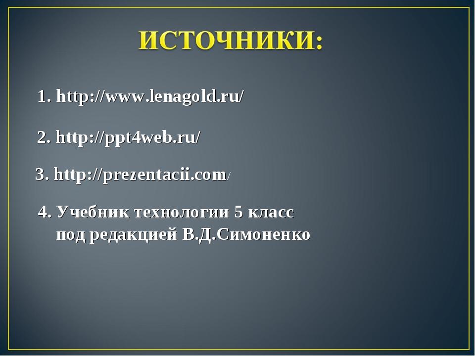 1. http://www.lenagold.ru/ 2. http://ppt4web.ru/ 3. http://prezentacii.com/ 4...