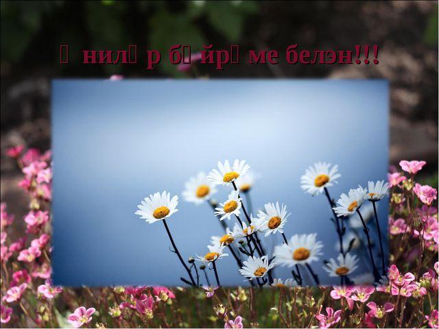 Әниләр бәйрәме белэн!!!