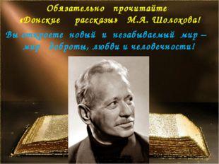 Обязательно прочитайте «Донские рассказы» М.А. Шолохова! Вы откроете новый и