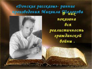 «Донские рассказы»- ранние произведения Михаила Шолохова В них показана вся р