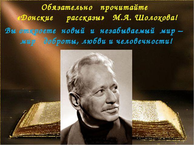 Обязательно прочитайте «Донские рассказы» М.А. Шолохова! Вы откроете новый и...