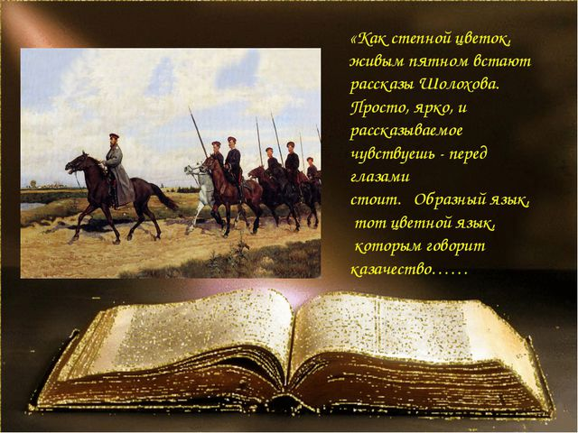 «Как степной цветок, живым пятном встают рассказы Шолохова. Просто, ярко, и р...