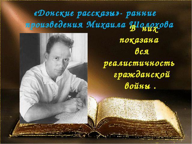 «Донские рассказы»- ранние произведения Михаила Шолохова В них показана вся р...