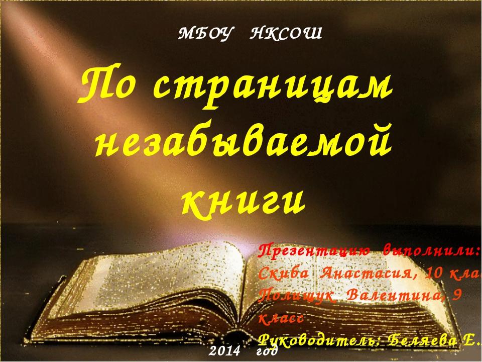По страницам незабываемой книги Презентацию выполнили: Скиба Анастасия, 10 кл...