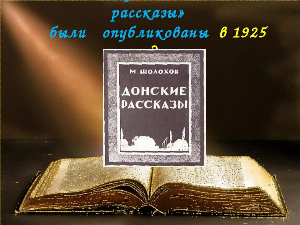 Впервые «Донские рассказы» были опубликованы в 1925 году