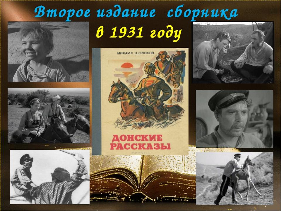 Второе издание сборника в 1931 году