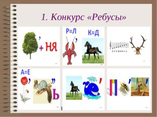 1. Конкурс «Ребусы» Начальная школа