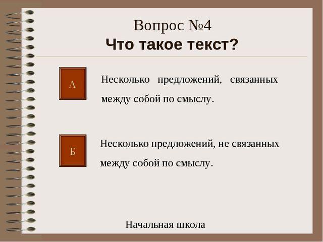 Вопрос №4 Что такое текст? А Б Несколько предложений, связанных между собой...