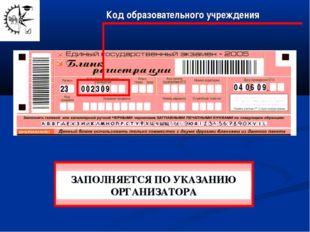 0 4 0 6 0 9 23 Код образовательного учреждения ЗАПОЛНЯЕТСЯ ПО УКАЗАНИЮ ОРГАНИ