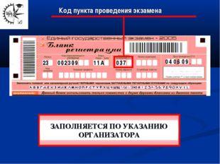 0 4 0 6 0 9 23 Код пункта проведения экзамена 0 0 2 3 0 9 1 1 A 0 3 7 ЗАПОЛНЯ