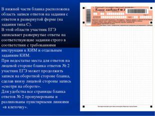 В нижней части бланка расположена область записи ответов на задания с ответом