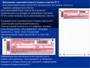 Заполнение дополнительного бланка ответов № 2 Дополнительный бланк ответов №