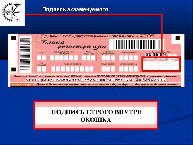 0 4 0 6 0 9 ПОДПИСЬ СТРОГО ВНУТРИ ОКОШКА Подпись экзаменуемого