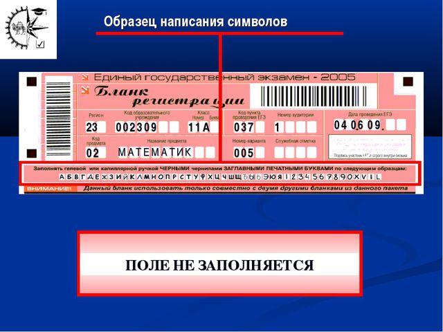 0 4 0 6 0 9 23 Образец написания символов 0 0 2 3 0 9 1 1 A 0 3 7 1 0 2 М А Т...