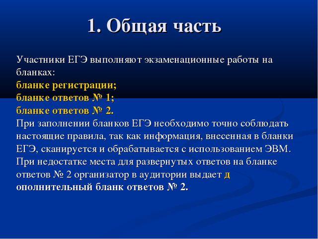 1. Общая часть Участники ЕГЭ выполняют экзаменационные работы на бланках: бла...