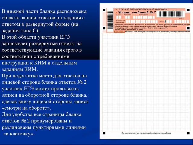 В нижней части бланка расположена область записи ответов на задания с ответом...