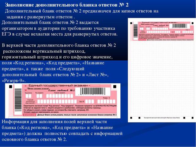 Заполнение дополнительного бланка ответов № 2 Дополнительный бланк ответов №...