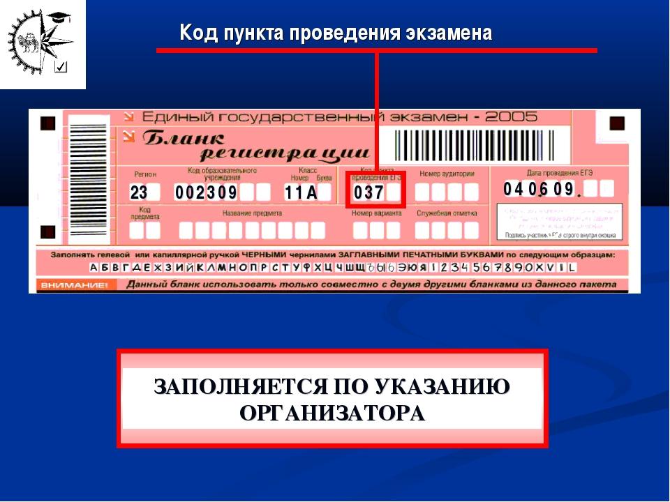 0 4 0 6 0 9 23 Код пункта проведения экзамена 0 0 2 3 0 9 1 1 A 0 3 7 ЗАПОЛНЯ...