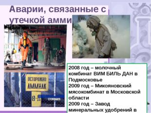Аварии, связанные с утечкой аммиака 2008 год – молочный комбинат ВИМ БИЛЬ ДАН